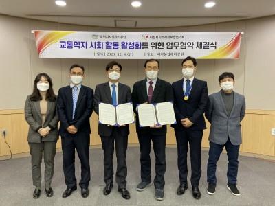 이천시시설관리공단, 이천지역사회보장협 업무협약 체결