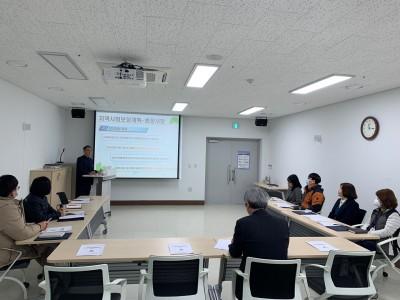 제8기 실무분과위촉식 및 회의(건강유지증진,고용자립,교육문화)