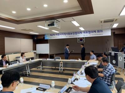 2019년 제2차 대표협의체 회의