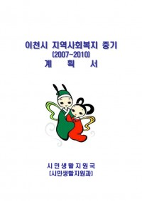 제1기(2007-2010) 이천시 지역사회복지계획